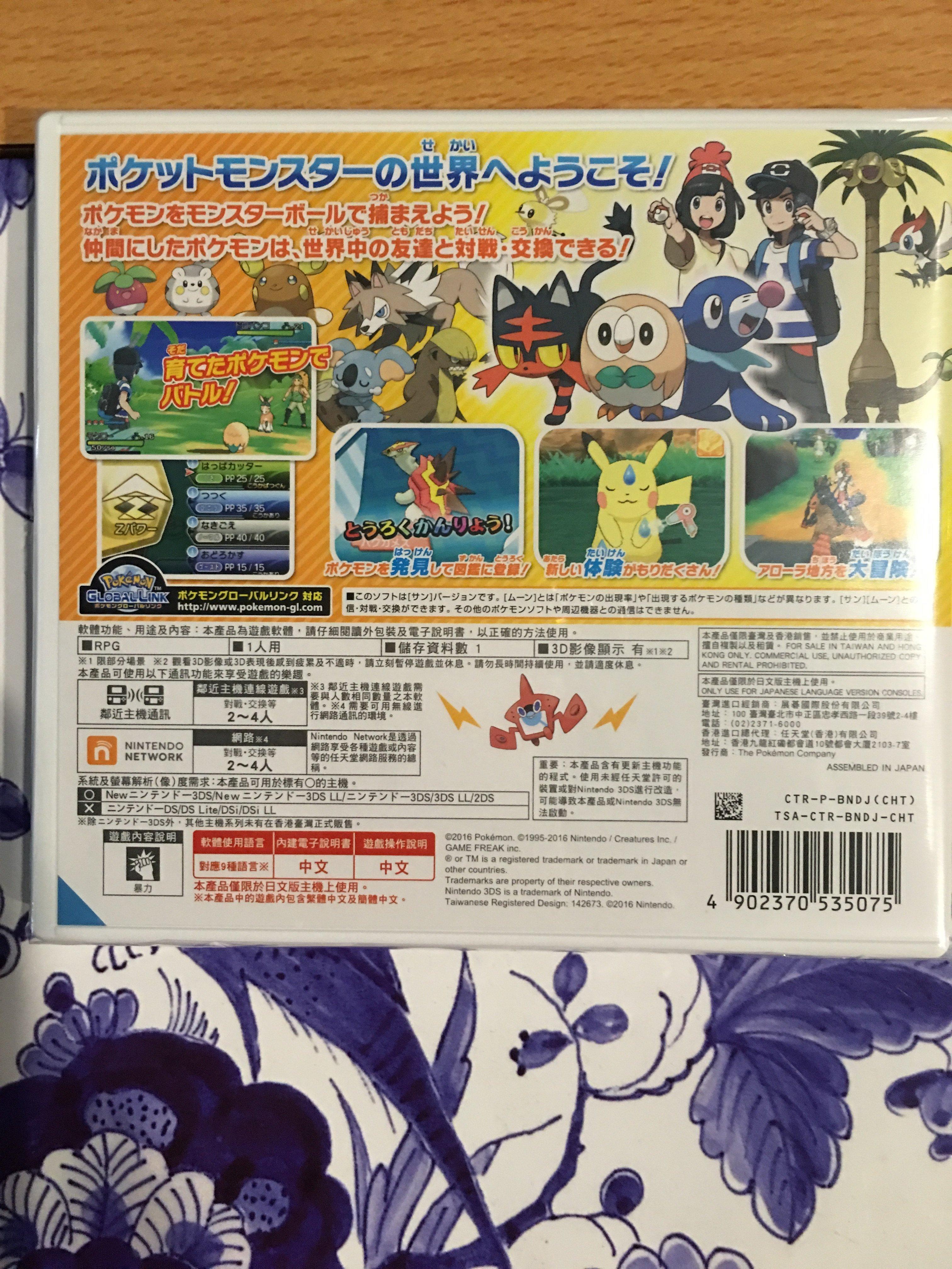 毛毛的窩 3DS 神奇寶貝 精靈寶可夢 太陽Pokemon版日規机專用内鍵中文字幕~保証全新未拆