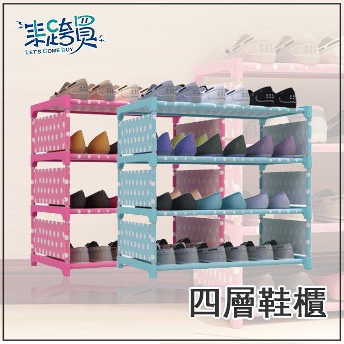 4層 鞋櫃 置物架 置物櫃 DIY鞋架 鞋子 多層收納 簡易組裝 組裝鞋架 收納架 收納櫃 收納 四層 鞋架