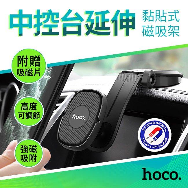 hoco浩酷 CA61 中控台延伸式 黏貼磁吸手機架 J05-030【禾笙科技】
