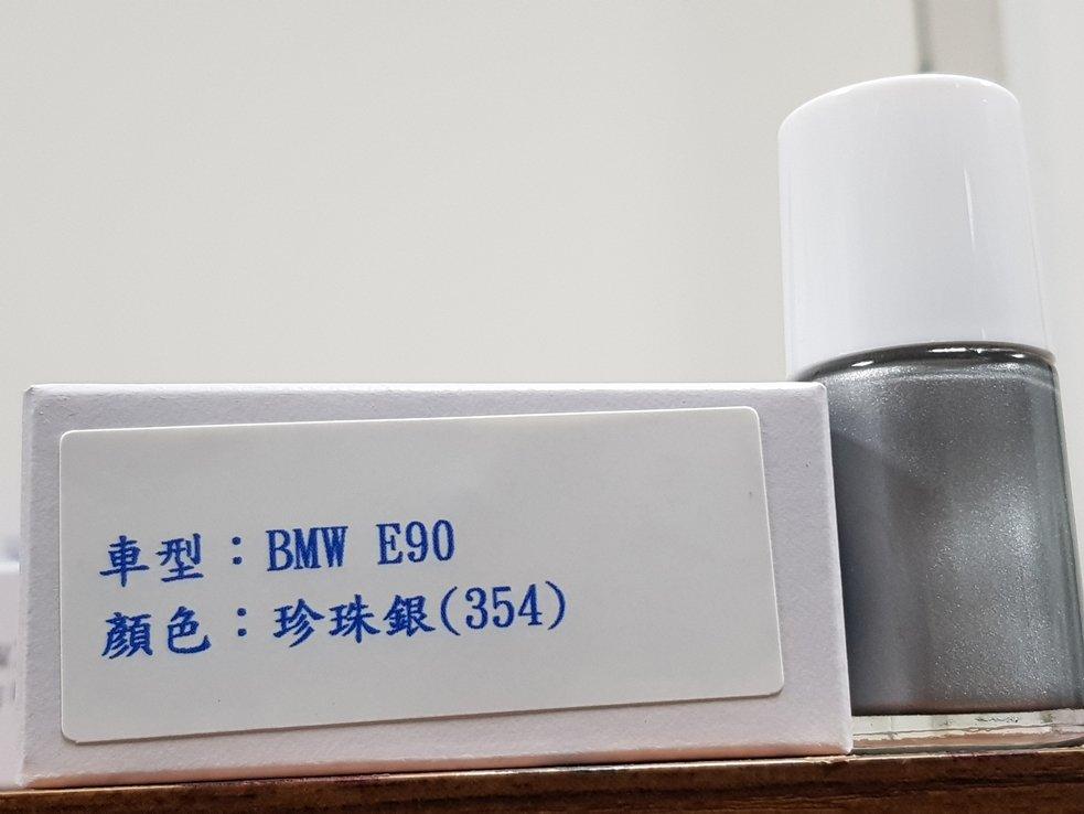 <名晟鈑烤>艾仕得(杜邦)Cromax 原廠配方點漆筆.補漆筆 BMW E90 顏色:珍珠銀(354)
