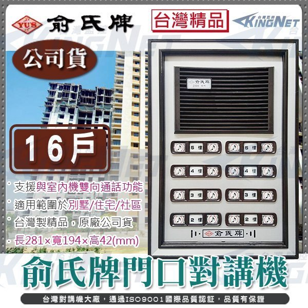 台灣精品 俞氏牌門口對講機 YUS 16戶 對講機 門鈴 電鈴 門口機 雙向對講 適用公寓 / 社區 / 住宅