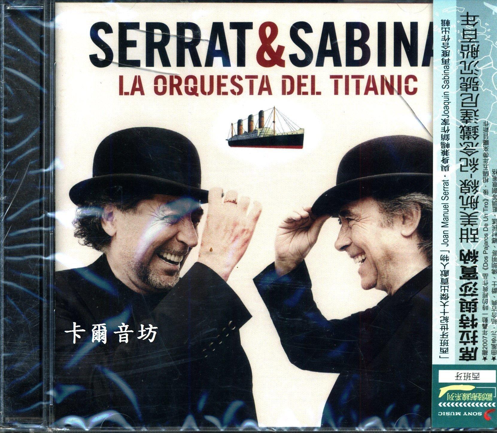 [卡爾音坊]席拉特與莎賓納_SERRAT  SABINA_甜美航線_ 鐵達尼號沈船百年(新力唱片- 未拆)
