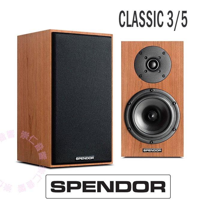 台中『崇仁音響發燒線材精品網』全台旗艦店【Spendor CLASSIC 3/5】 S3/5R2 再創新之作