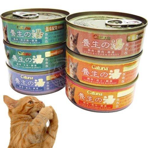【🐱🐶培菓寵物48H出貨🐰🐹】日清Catuna養生湯汁貓罐頭養生保健貓罐系列 特價23元自取不打折