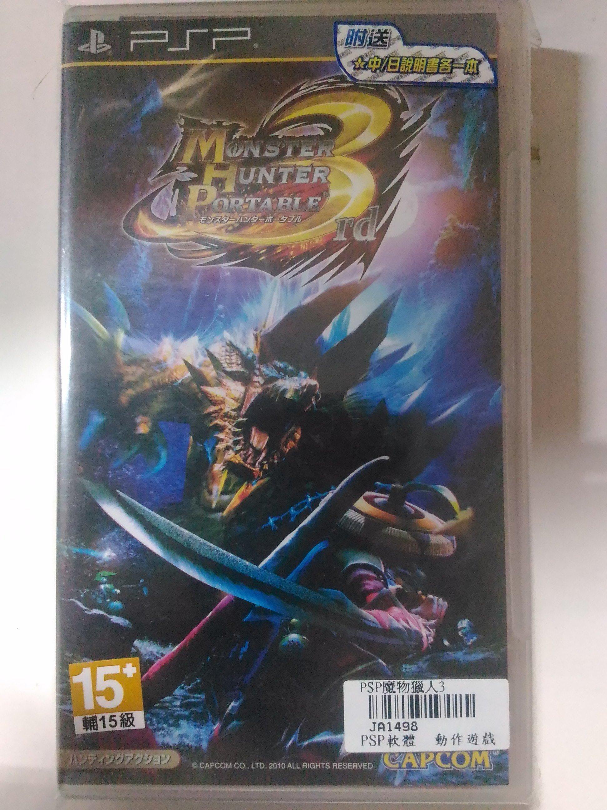 全新未拆封~有現貨 PSP 魔物獵人 攜帶版 3rd 亞初版日文版 輔15級
