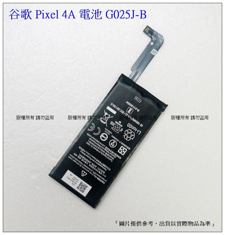 ☆成真通訊☆台灣現貨 谷歌 Google Pixel 4A 內置電池 G025J-B
