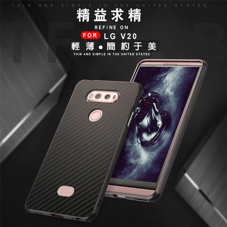 小宇宙 碳纖維系列 LG V30 V20 矽膠升級防摔手機殼 V10 LG G6 G5 防摔防滑防手汗 磨砂手機保護套
