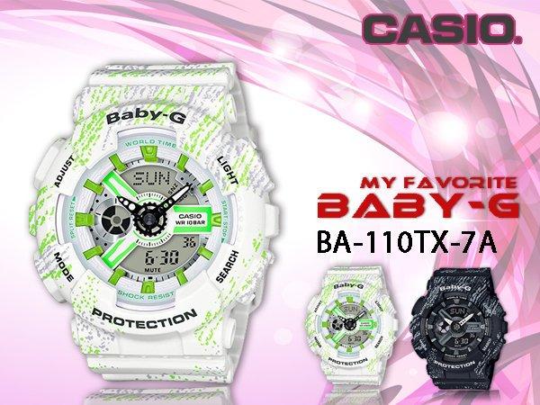 CASIO 時計屋_BA-110TX-7A_時尚雙顯BABY-G女錶_橡膠錶帶_全新品_保固一年開發票