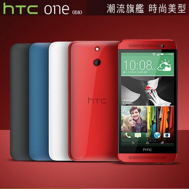 盒裝 HTC One E8 16G 送鋼化膜+保護貼 5吋 1300萬畫素 支援4G上網 四核 時尚美型旗艦機