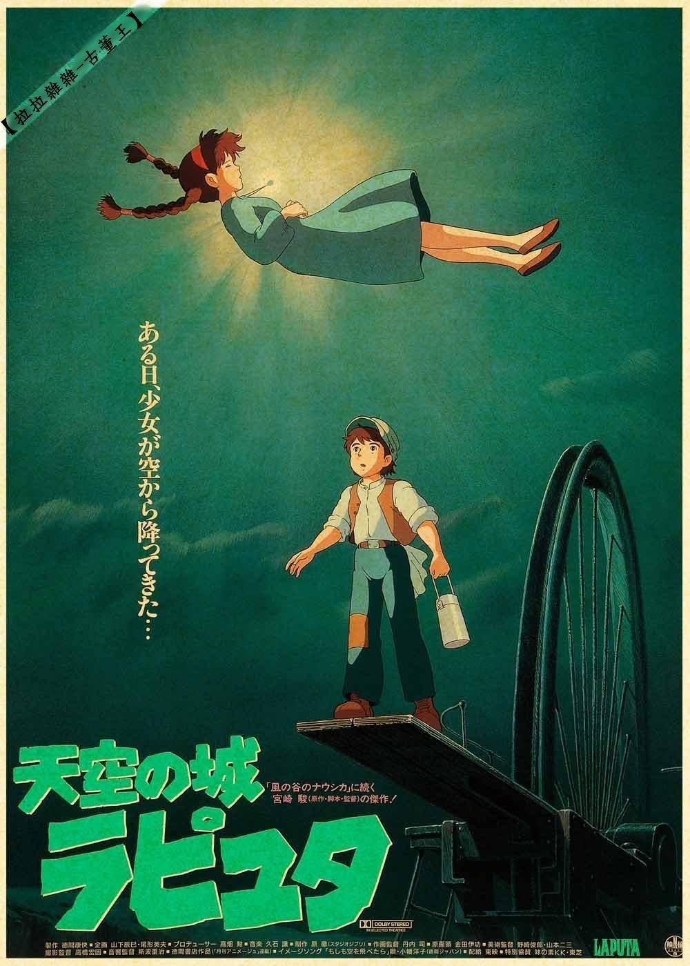【貼貼屋】天空之城-宮崎駿系列 懷舊復古 牛皮紙海報 壁貼 店面裝飾 電影海報 528