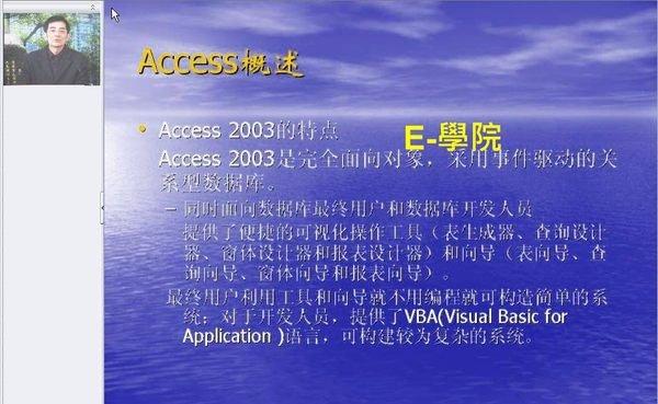 【程式-154】資料庫及其應用(主要講授 Access 2003) 教學影片 / 32 講 / 衝評價, 295 元!