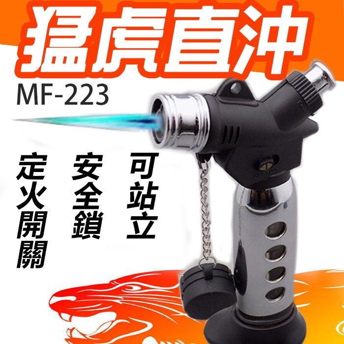 【傻瓜 】(MF-223) 猛虎直沖 焊槍打火機 防風噴火 定火開關 瓦斯焊接 維修 板橋可