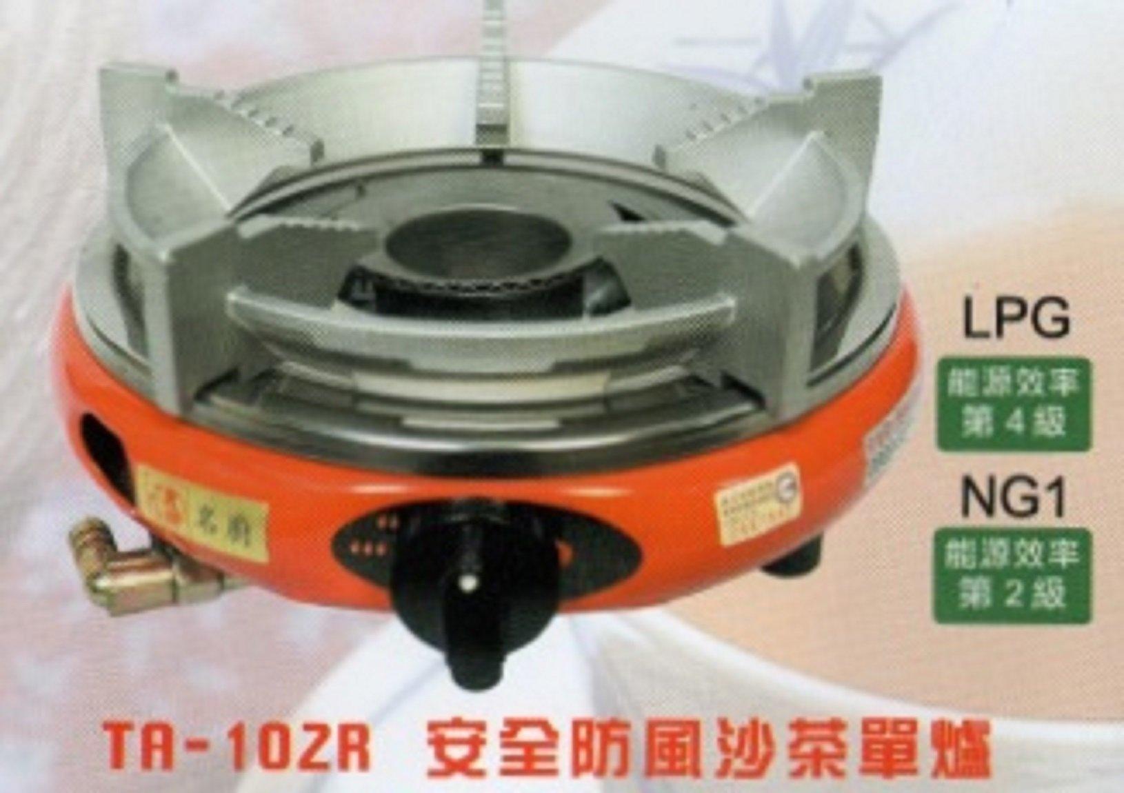 名廚牌 瓦斯爐 安全防風沙茶單爐 TA-102R 天然瓦斯