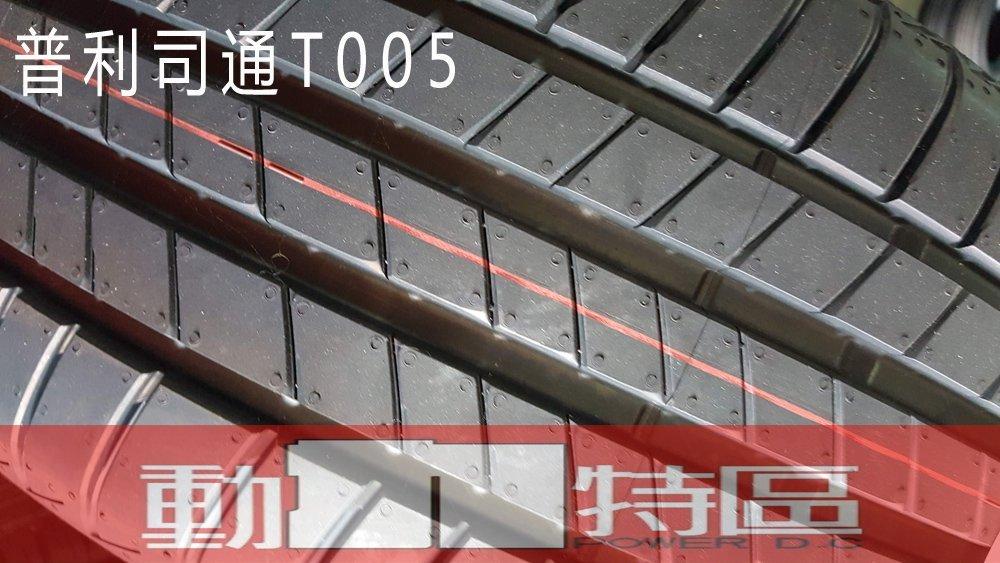 動力特區 普利司通輪胎  T005 轎跑胎 205/55R17 205/55/17 205-55-17