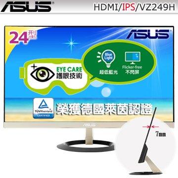 [信達電腦] ASUS 華碩 VZ249H-W 23.8吋 白色寬螢幕 IPS 低藍光 不閃屏