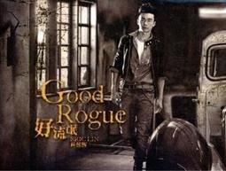 林健輝 好流氓CD,台灣正版全新