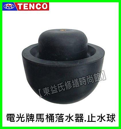 【東益氏】TENCO電光牌馬桶落水器止水皮止水球 電光亞力山大(ALEX)單體馬桶 另售水箱 免治馬桶座 電熱水器