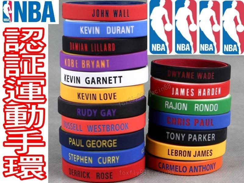 (布丁體育)NBA手環 勇士 騎士 Irving KD Curry Rose kobe 湖人 另賣 NIKE 斯伯丁籃球