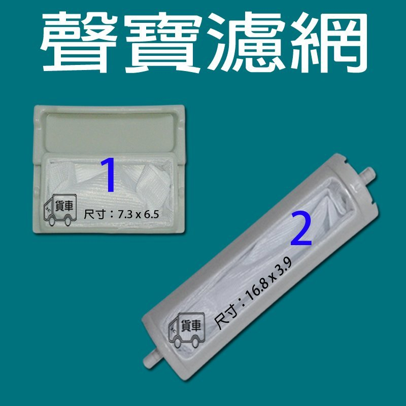 聲寶洗衣機過濾網 ES-147AB ES-A14S ES-148AB ES-151SB ES-152B ES-D15SP