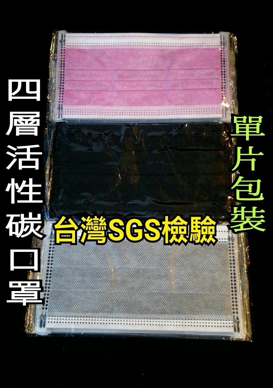 📣(台灣SGS檢驗合格) 【四層活性碳口罩】📣 工業活性碳口罩 【單片包裝🍃攜帶方便又衛生】彩色成人50入一盒裝 ~非醫療口罩~