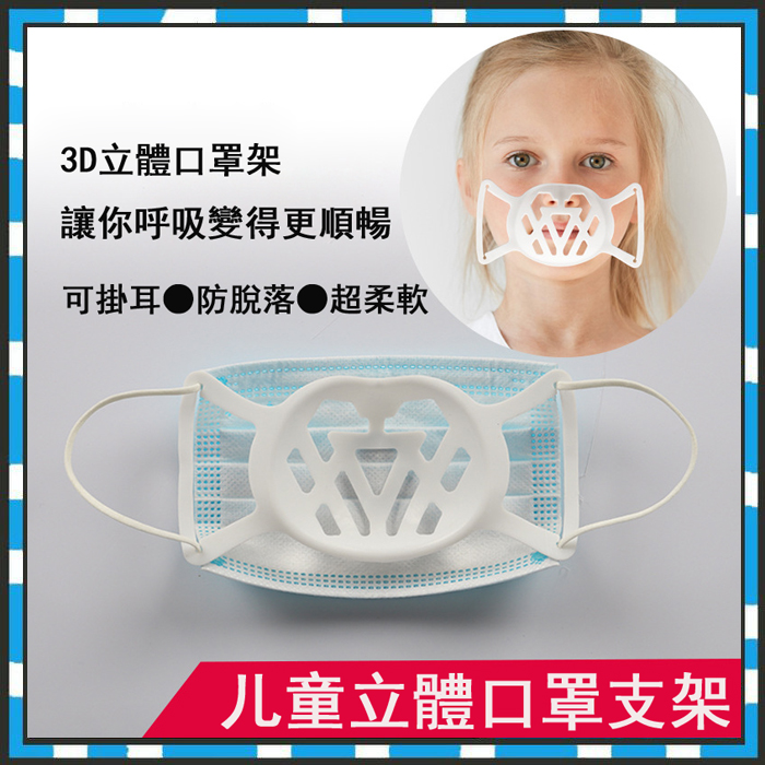 小孩版 兒童防悶口罩支架 立體透氣口罩架 3D口罩架 口罩架 口罩支撐架 口罩內托 不貼嘴鼻口罩 面罩架