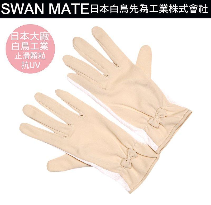 大品牌 白鳥纖維工業 抗UV 手套 有止滑顆粒 開車騎車 家事手套 自行車手套 抗UV 防曬手套 紫外線隔離