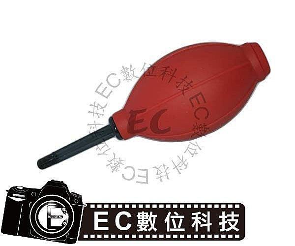 【EC 】吹塵球 清潔吹氣球 鍵盤 琴鍵 筆電 電腦 單眼 相機 尾部進氣式吹球