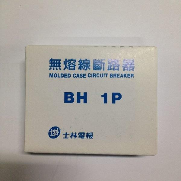 《小謝電料》自取 士林 無熔絲 無熔線 開關 BH 2P 15A、20A、30A 、40A 、50A  另有 1P 3P