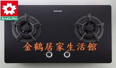 【金鶴居家 館】G-2522GW G-2522GB 櫻花牌 二口 易清 白玻璃  黑玻璃 檯面爐