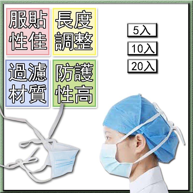 【 全館599免運,可開發票】【100入】綁帶式口罩 - 可防塵、花粉、感冒病菌、外出必備