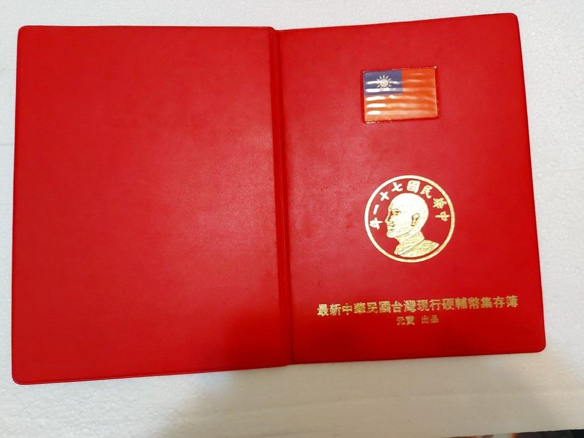 朋友$急用託售不議價!中華民國硬幣集存簿《硬輔幣集存簿》共1本出售(內含38年5角/五角/伍角銀幣1枚)元寶出品;品項狀態如照片所示!