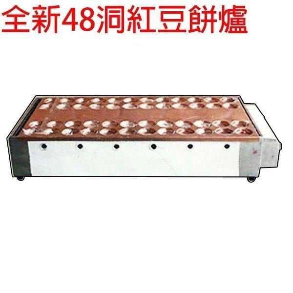 華昌  全新電子方48洞紅豆餅爐機/車輪餅爐機/紅銅