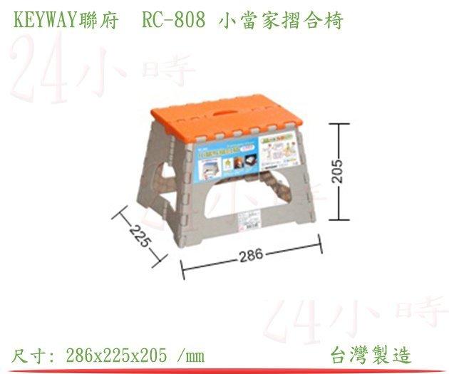 『24小時』(滿千免運非偏遠 山區) KEYWAY聯府 RC-808 小當家摺合椅(橘色) 露營短椅 烤肉椅子