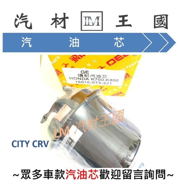 【LM汽材王國】 汽油芯 CITY CRV 汽油濾清器 汽油 濾芯 濾清器 濾心 汽油心 HONDA