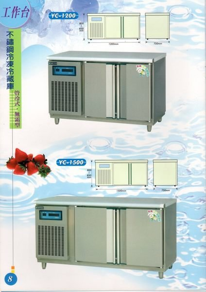 元昌3門4尺全藏工作台冰箱只要26500另有5尺6尺7尺8尺全凍/半凍半藏/不銹鋼冰箱/製冰機/組合式冷凍冷藏庫/花卉櫃