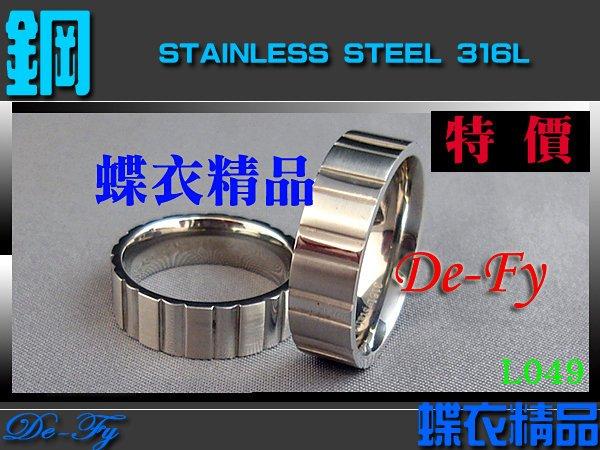 De-Fy蝶衣 316L鋼系列 簡約風格 車輪胎素面 款式 白鋼戒指情侶對戒L049( )