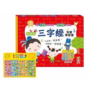 【小幫手2館】幼福 忍者兔三字經有聲學習書