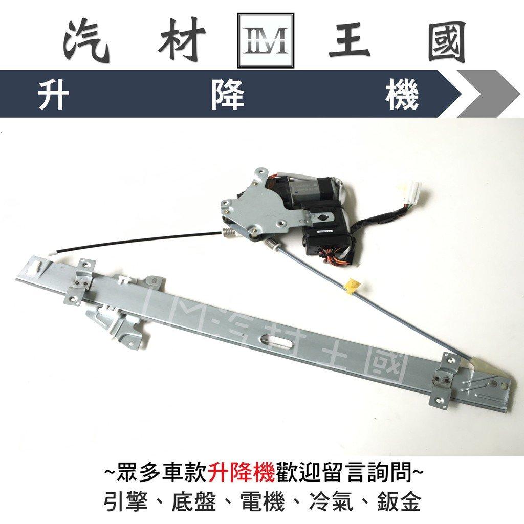【LM汽材王國】 升降機 SAVRIN 2001-2015年 防夾 電動窗 電動 昇降機 前門 後門 三菱