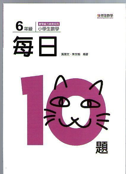 【JC書局】捷英出版 國小 每日10題數學 六年級 6年級