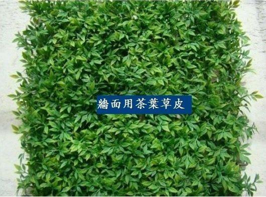 茶葉草皮戶外 抗UV拼接式人造草皮草坪人工草皮 假草皮 裝飾草陽台庭院拼裝式人造草皮拼裝式人工草皮牆面裝飾