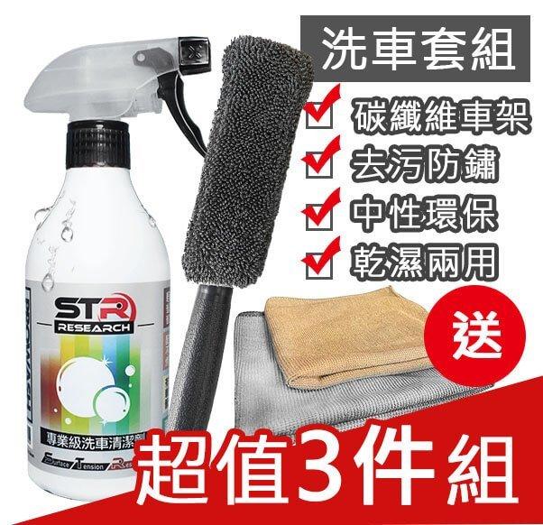 【洗車護輪超值三件組】STR PROWASH專業單車/自行車洗車清潔劑+雙層輪框刷『送』抗靜電布▶乾濕兩用▶碳纖維輪組可