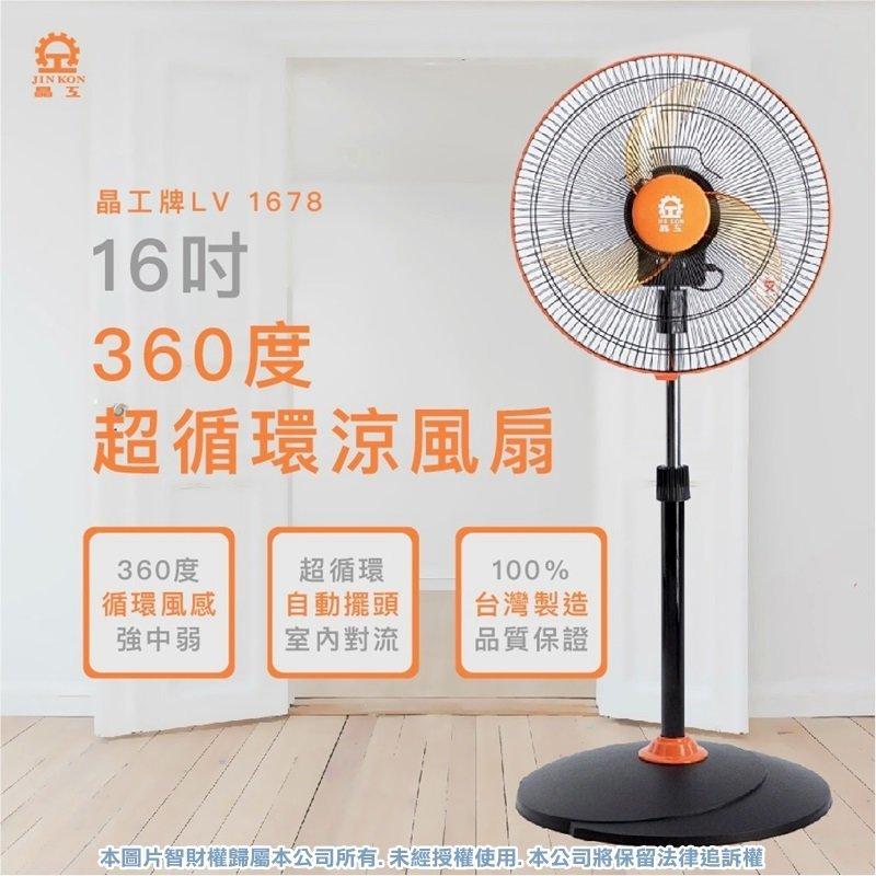 ~玩美主義~免運晶工牌16吋360轉超靜音循環涼風扇 LC-1678循環扇 電風扇 電扇 旋轉風扇