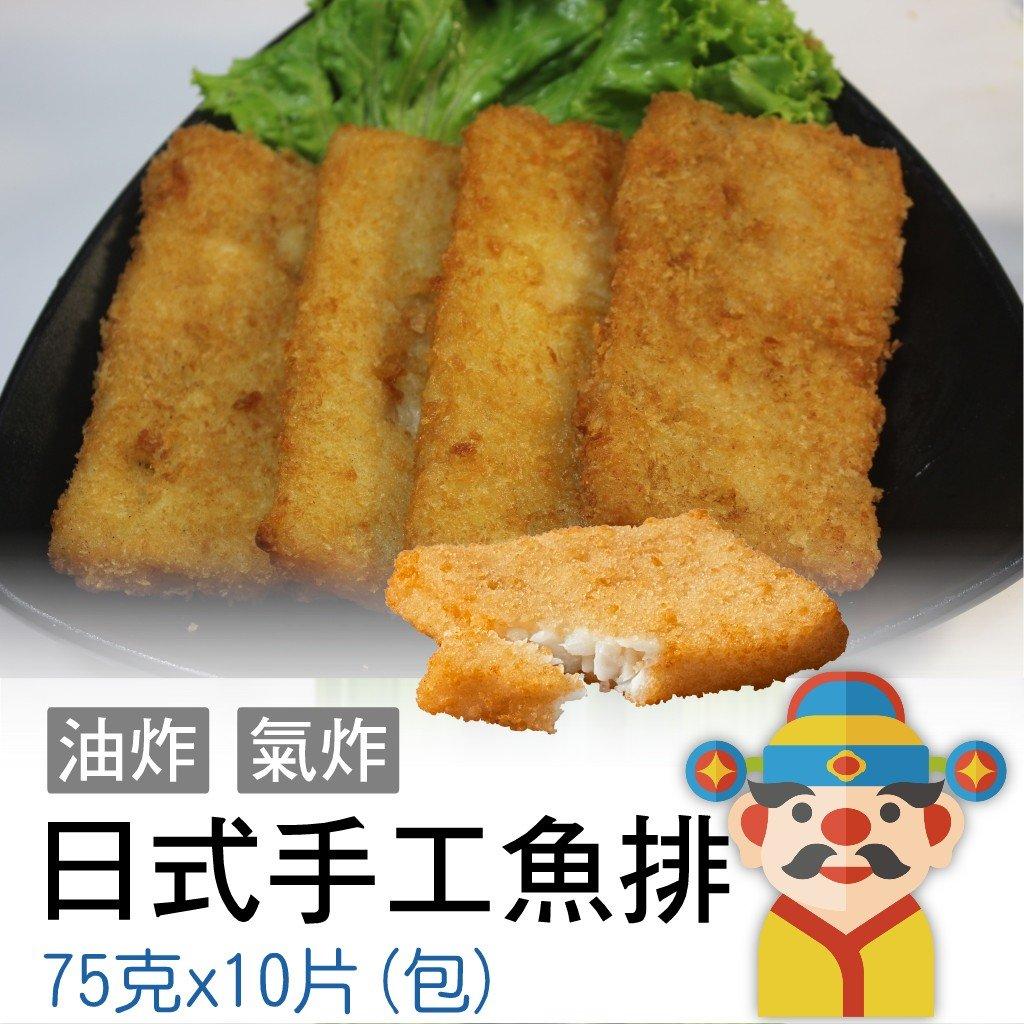 日式 魚排 深海巴沙魚肉 輕鬆上菜 人人都是廚藝大師 財神市集 冷凍食品
