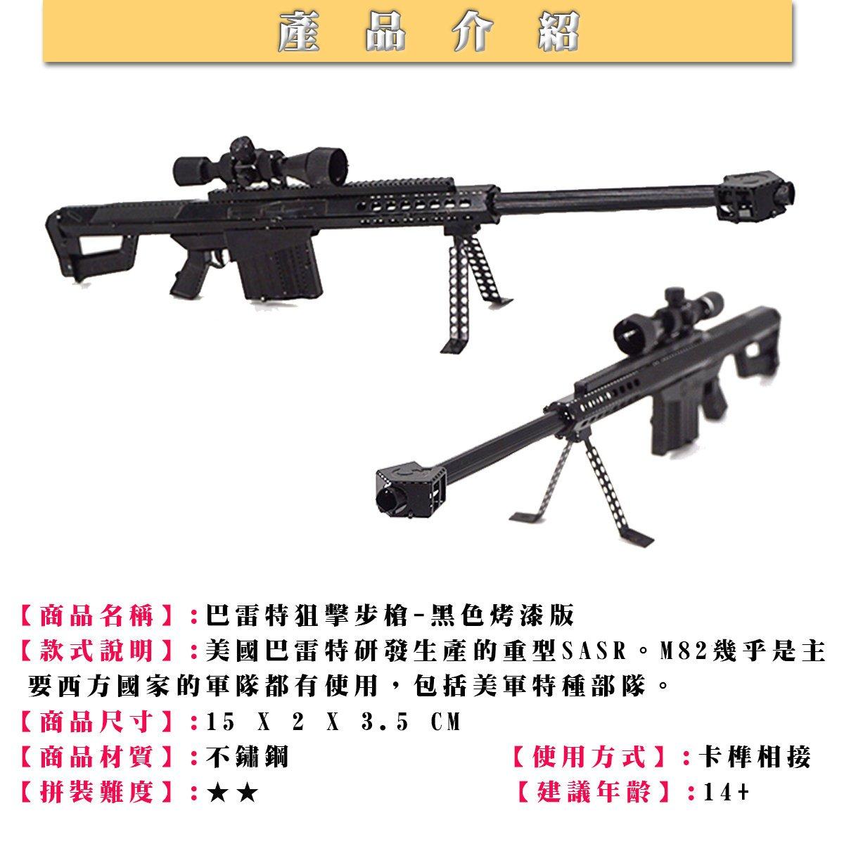◎MARS火星人◎3D立體金屬拼圖-巴雷特M82步槍黑色烤漆版( diy金屬模型-蝕刻片)