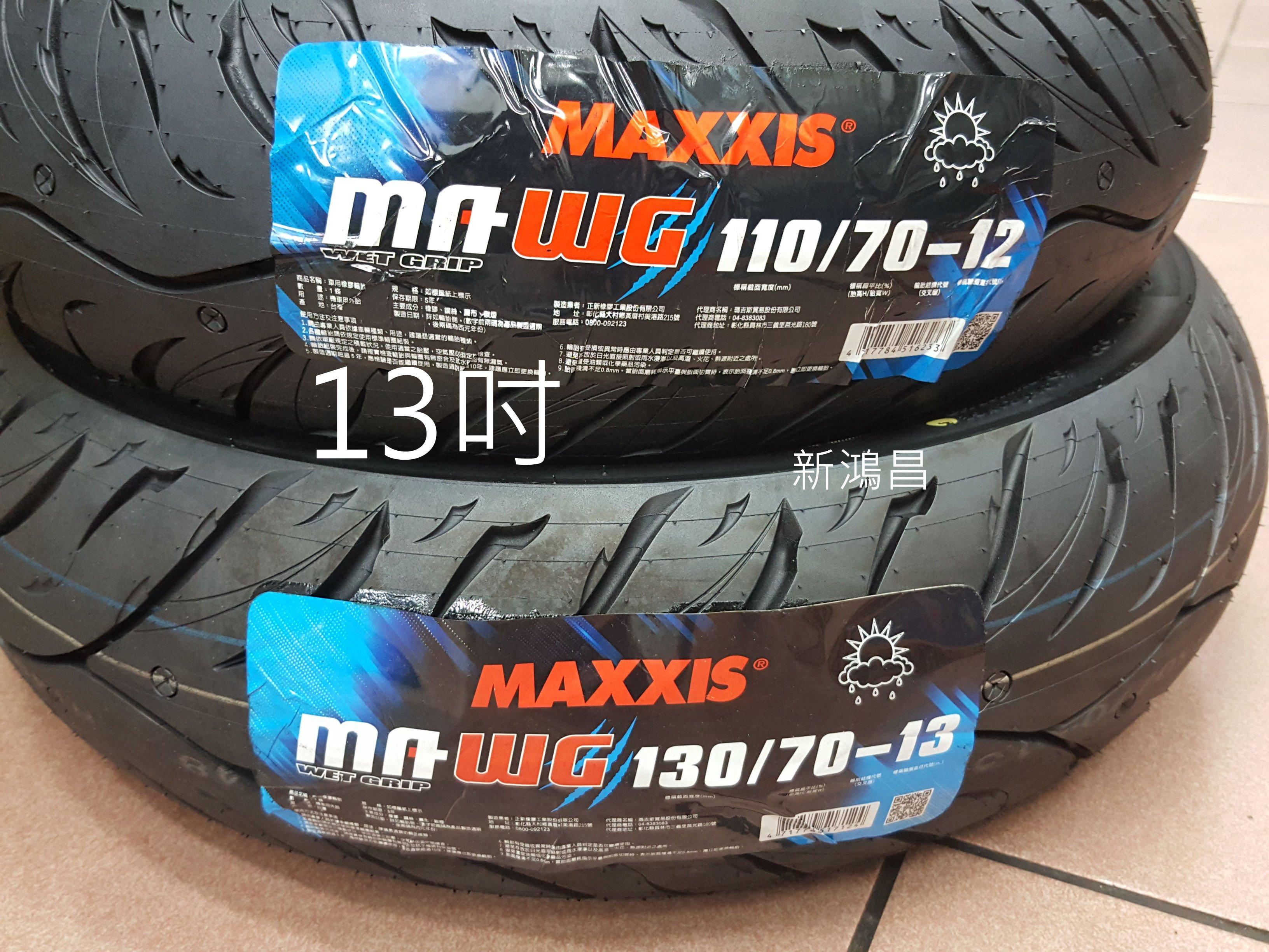 【新鴻昌】MAXXIS瑪吉斯 MA-WG 水行俠 120/70-13 130/70-13機車輪胎 13吋