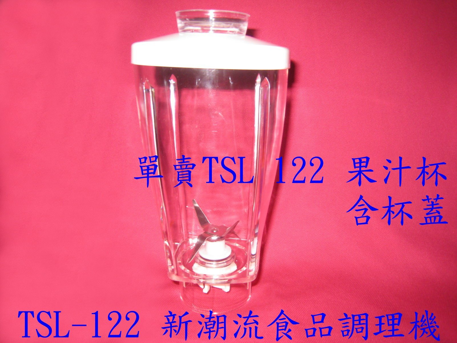 a 強力款TSL-122 新潮流食品調理機 果汁機 果菜機. 單賣TSL 122 果汁杯含杯蓋