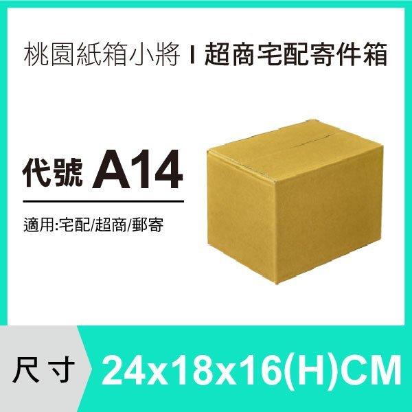 紙箱【24X18X16 CM】【50入】宅配紙箱 超商紙箱