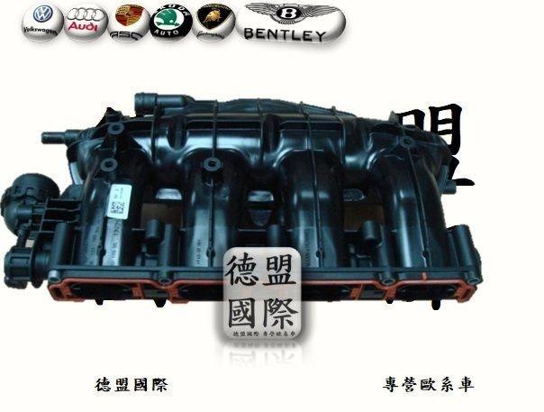 AUDI 2010年~2013年 A3 GOLF GTI6代  TIGUAN PASSAT 2.0TFSI 進氣歧管總成 原廠件