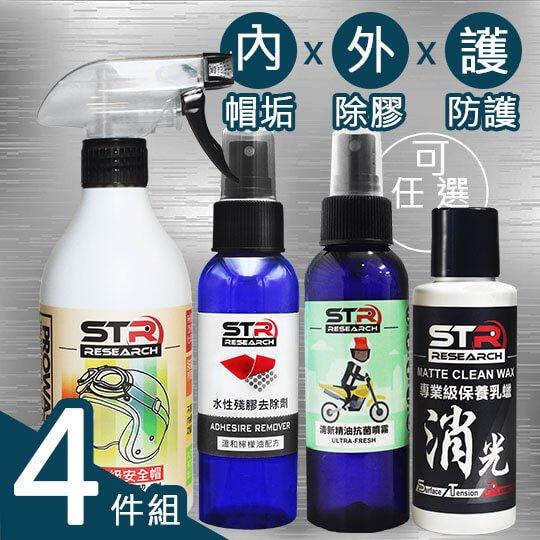 【安全帽潔淨除臭四件組】STR-PROWASH機車/重機安全帽清潔劑+精油抑菌芳香噴霧+殘膠去除劑+消光/亮光保養乳蠟