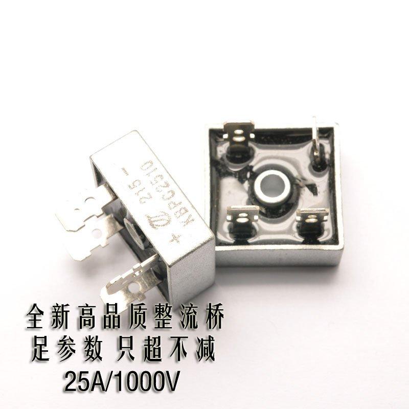 整流橋 KBPC2510 25A 1000V 橋堆 做足電流電壓 (5只) W142-7 [325918]